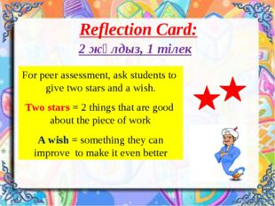 Reflection Card: 2 жұлдыз, 1 тілек For peer assessment, ask students to give