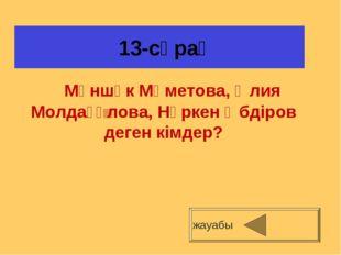 13-сұрақ жауабы Мәншүк Мәметова, Әлия Молдағұлова, Нүркен Әбдіров деген кімд