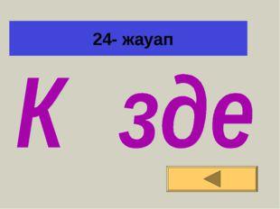 24- жауап