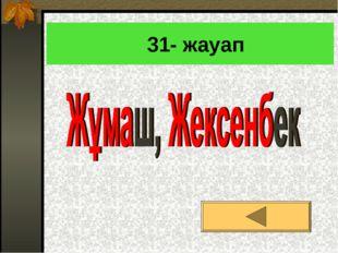 31- жауап