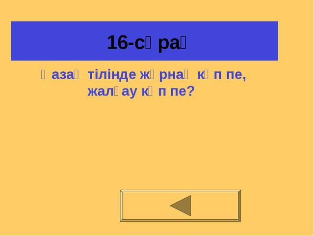 16-сұрақ Қазақ тілінде жұрнақ көп пе, жалғау көп пе?