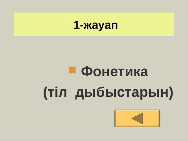 1-жауап Фонетика (тіл дыбыстарын)