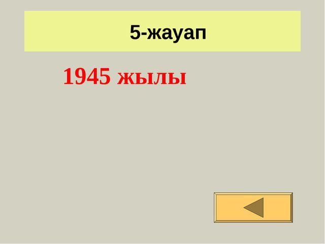 5-жауап 1945 жылы
