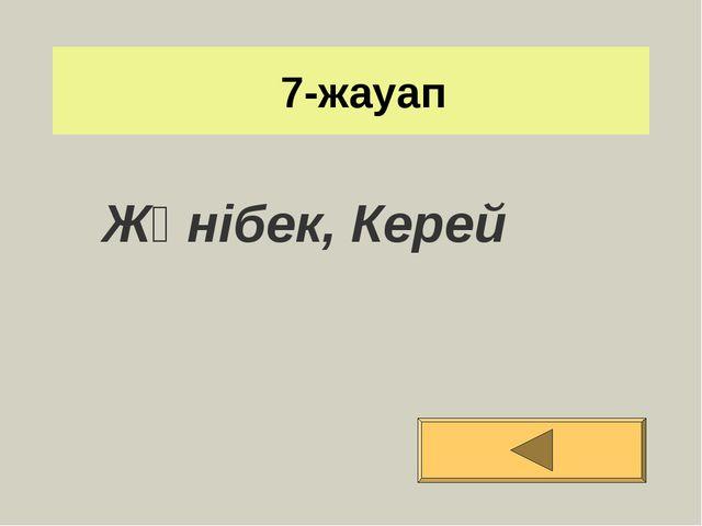 7-жауап Жәнібек, Керей