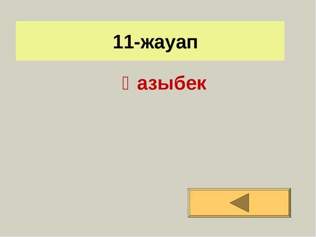 11-жауап Қазыбек
