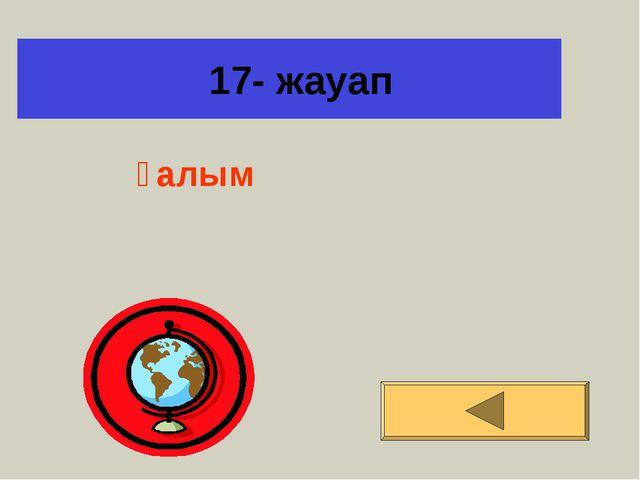 17- жауап ғалым