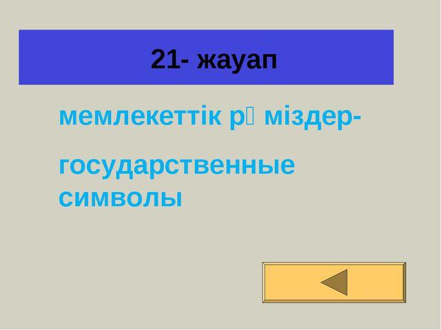 21- жауап мемлекеттік рәміздер- государственные символы