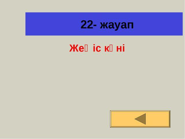 22- жауап Жеңіс күні