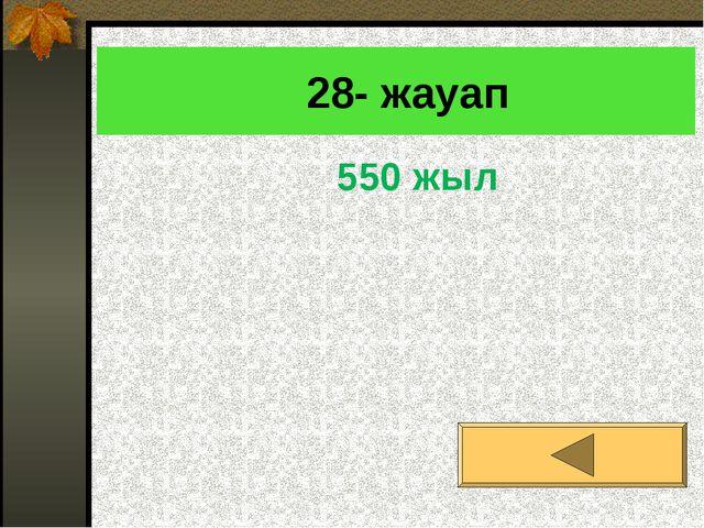 28- жауап 550 жыл