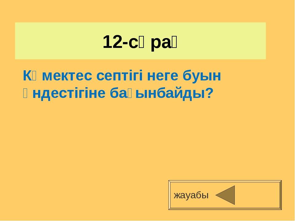 12-сұрақ жауабы Көмектес септігі неге буын үндестігіне бағынбайды?