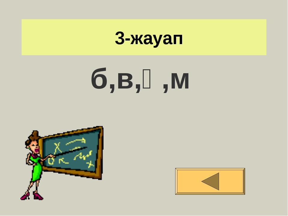 3-жауап б,в,қ,м