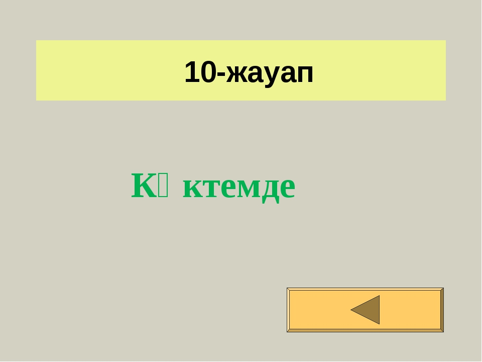 10-жауап Көктемде