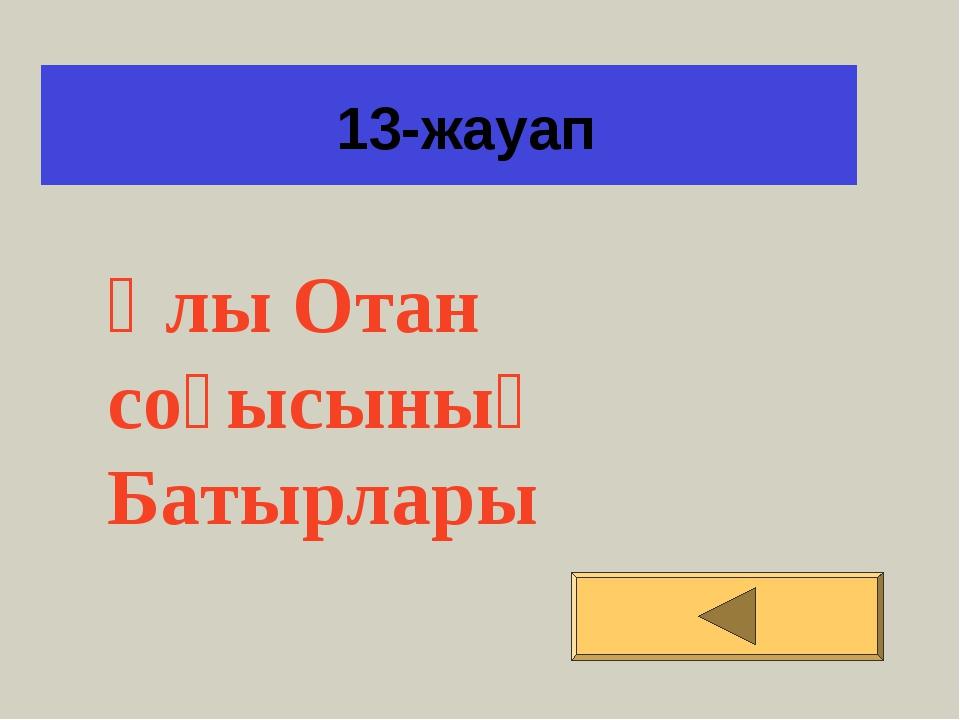 13-жауап Ұлы Отан соғысының Батырлары