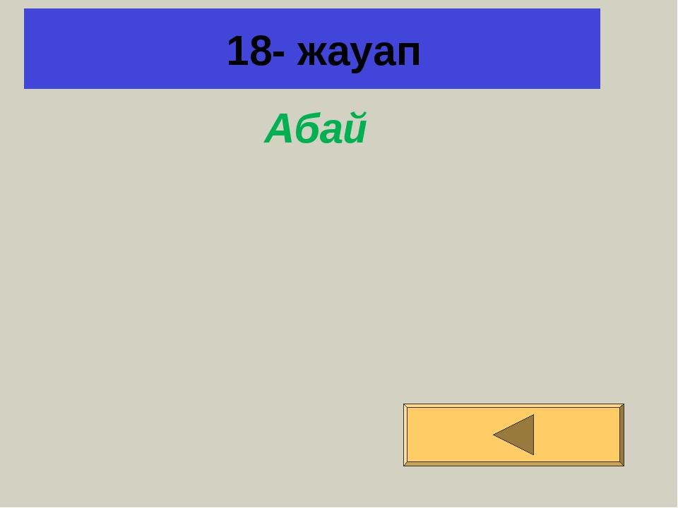 18- жауап Абай