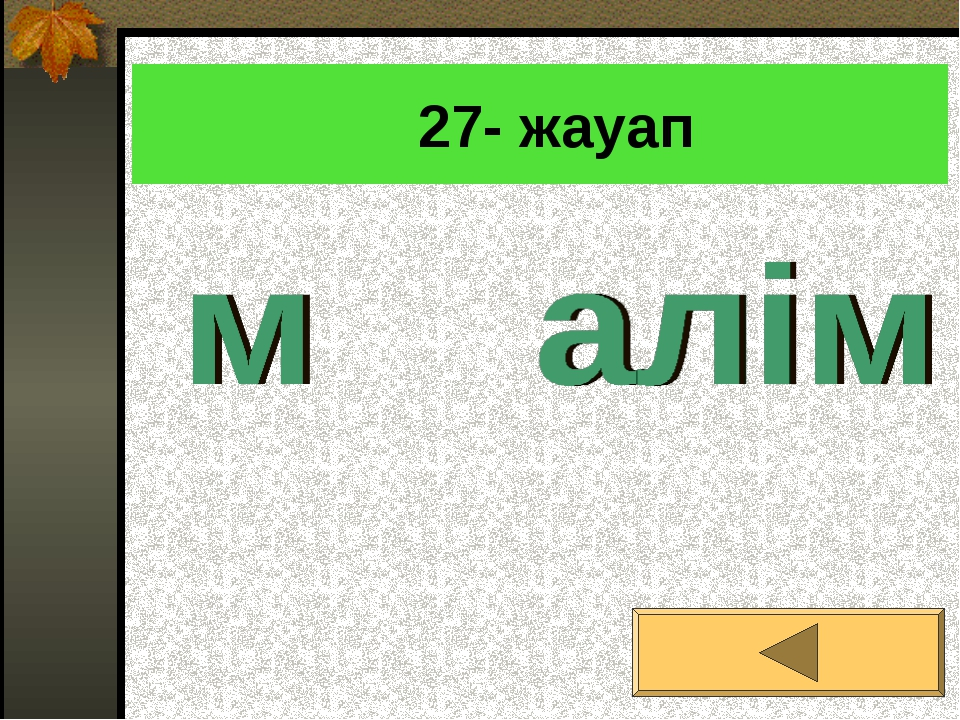 27- жауап