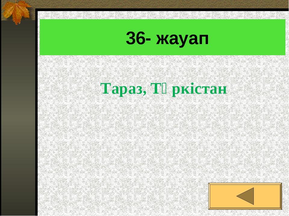 36- жауап Тараз, Түркістан