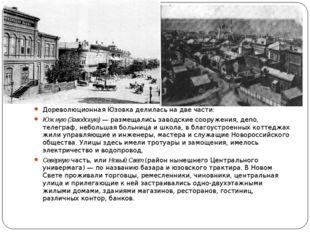 Дореволюционная Юзовка делилась на две части: Южную (Заводскую)— размещалис