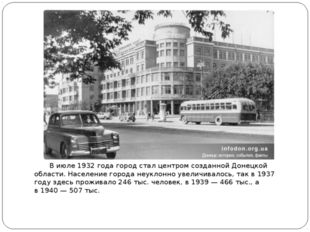 В июле1932 годагород стал центром созданнойДонецкой области. Население го