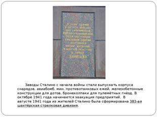 Заводы Сталино с начала войны стали выпускать корпуса снарядов, авиабомб, ми