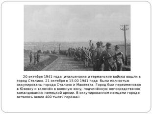 20 октября1941 года итальянские и германские войска вошли в город Сталино.
