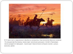 В 17 веке часть современного Донбасса находились под контролем Донских казако