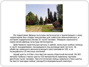 На территории Дворца культуры металлургов и прилегающих к нему территориях б