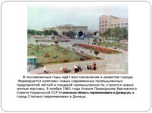 В послевоенные годы идёт восстановление и развитие города. Формируется комп