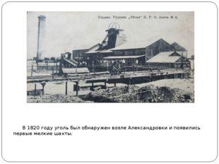В1820 годууголь был обнаружен возле Александровки и появились первые мелки
