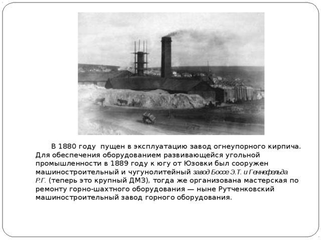 В1880 году пущен в эксплуатацию завод огнеупорного кирпича. Для обеспечени...