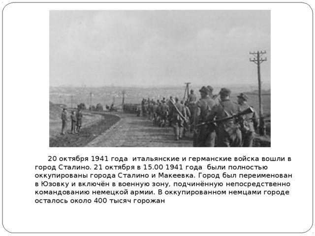 20 октября1941 года итальянские и германские войска вошли в город Сталино....