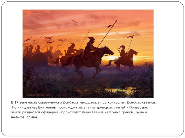 В 17 веке часть современного Донбасса находились под контролем Донских казако...
