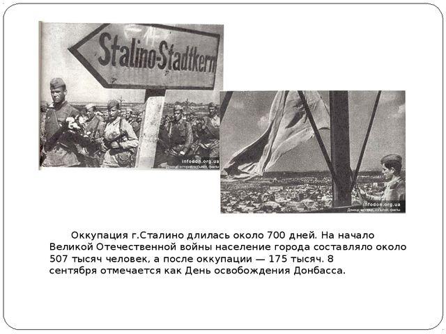 Оккупация г.Сталино длилась около 700 дней. На начало Великой Отечественной...