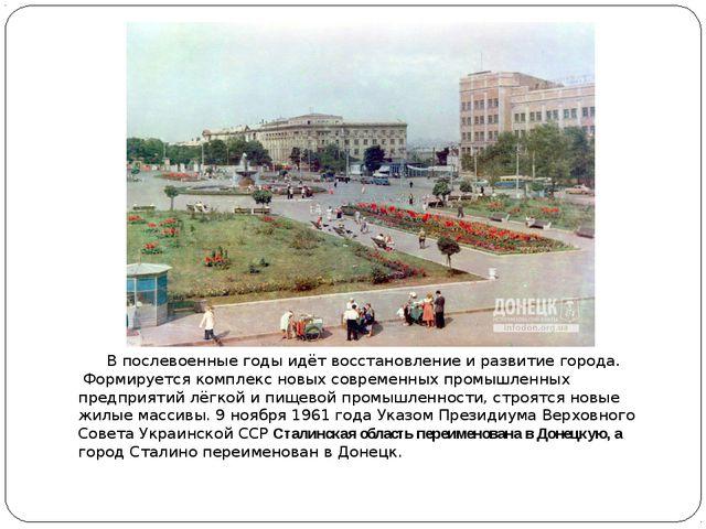 В послевоенные годы идёт восстановление и развитие города. Формируется комп...