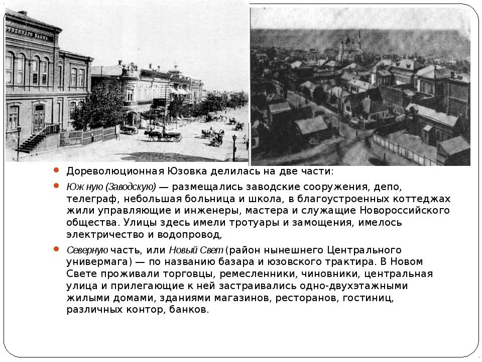 Дореволюционная Юзовка делилась на две части: Южную (Заводскую)— размещалис...