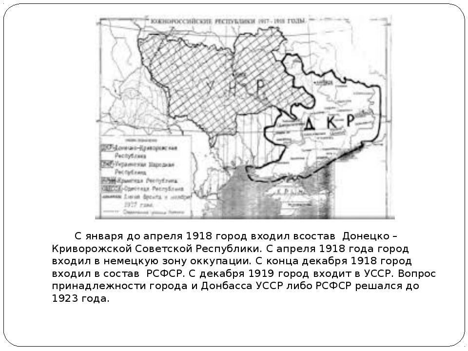 С января до апреля 1918 город входил всостав Донецко – Криворожской Советско...