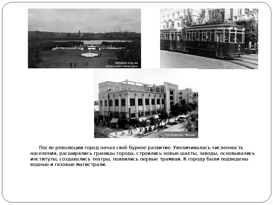 После революции город начал своё бурное развитие. Увеличивалась численность...