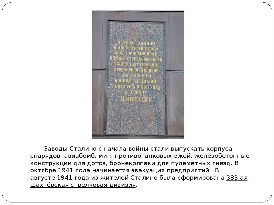 Заводы Сталино с начала войны стали выпускать корпуса снарядов, авиабомб, ми...