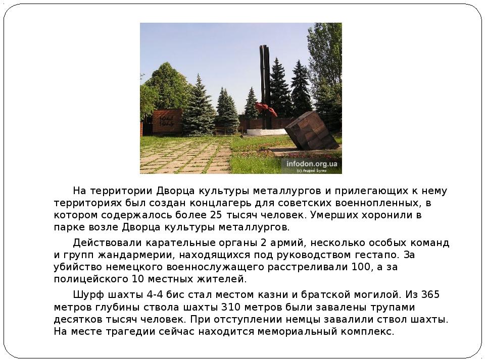На территории Дворца культуры металлургов и прилегающих к нему территориях б...