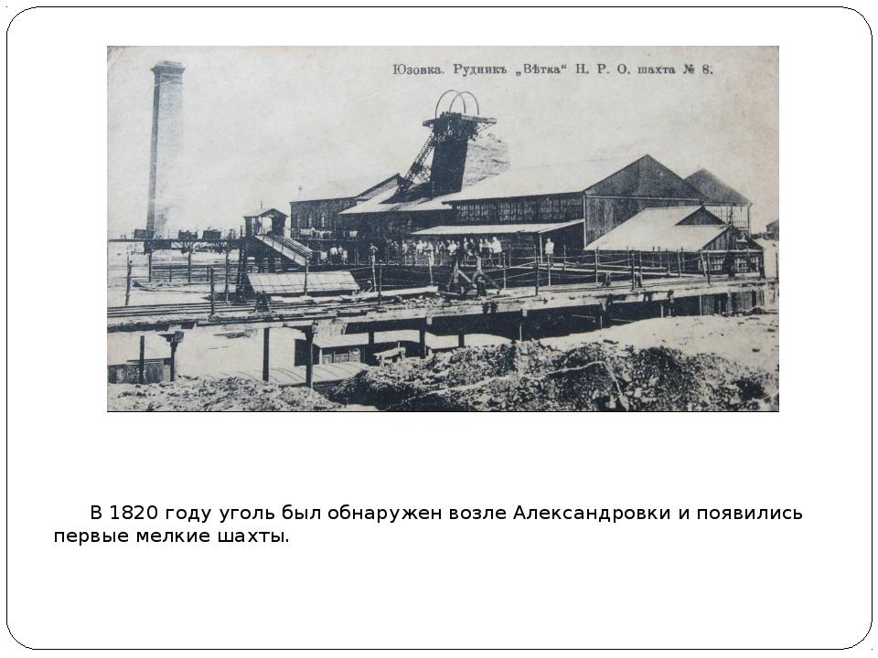 В1820 годууголь был обнаружен возле Александровки и появились первые мелки...