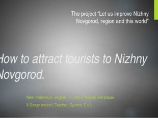 How to attract tourists to Nizhny Novgorod. New millennium english 11, Unit 2