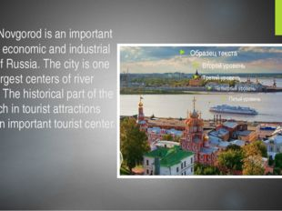 Nizhny Novgorod is an important cultural, economic and industrial center of R