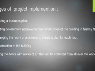 Stages of project implemention : 1.Creating a business plan. 2. Getting gover