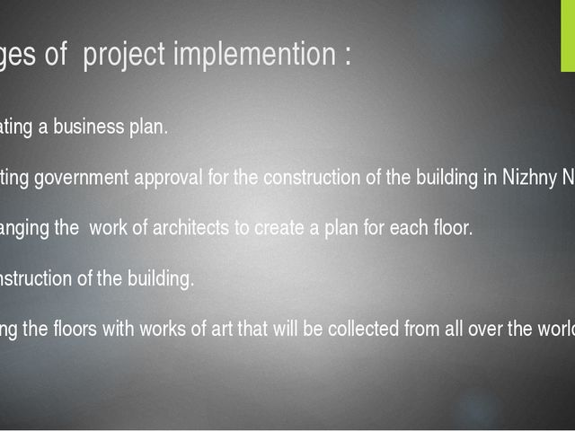 Stages of project implemention : 1.Creating a business plan. 2. Getting gover...