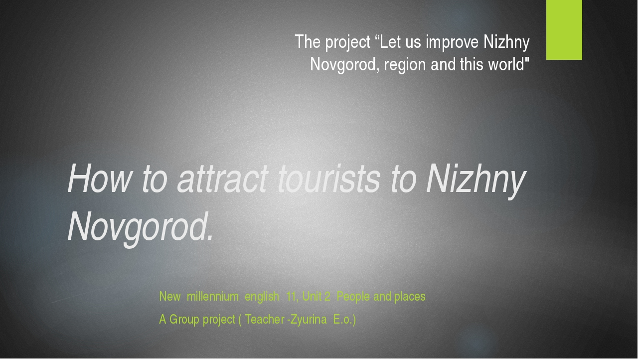 How to attract tourists to Nizhny Novgorod. New millennium english 11, Unit 2...