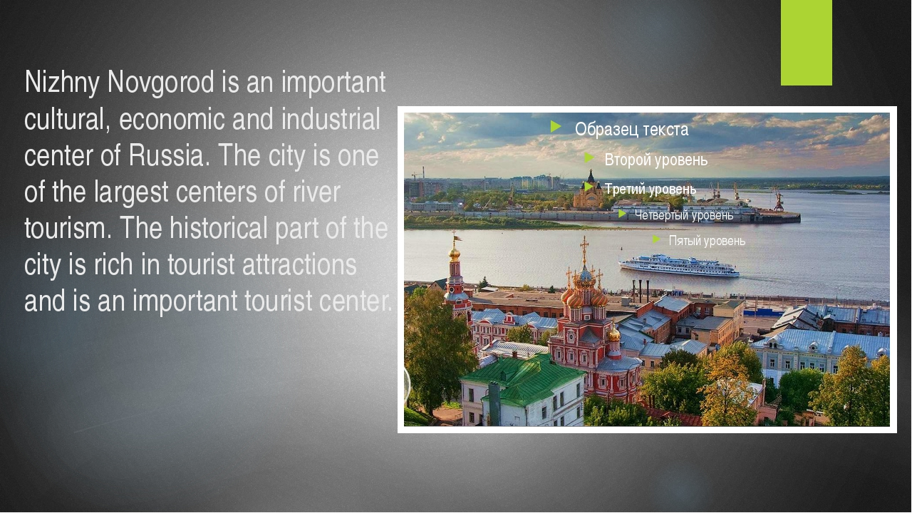 Nizhny Novgorod is an important cultural, economic and industrial center of R...