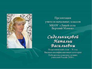 Презентация учителя начальных классов МКОУ «Лицей села Верхний Мамон» Сидельн