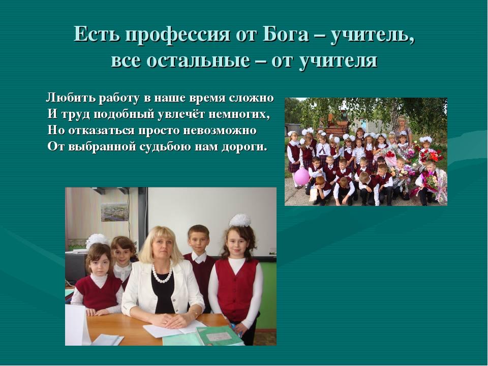 Есть профессия от Бога – учитель, все остальные – от учителя Любить работу в...