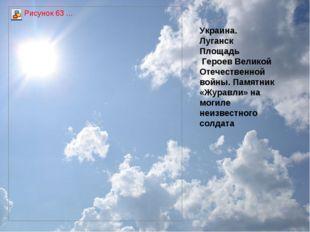 Украина. Луганск Площадь Героев Великой Отечественной войны. Памятник «Журавл