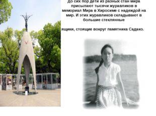 До сих пор дети из разных стан мира присылают тысячи журавликов в мемориал Ми