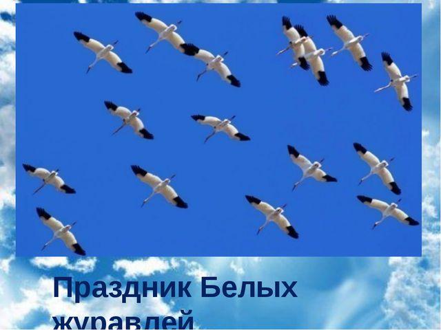 Праздник Белых журавлей